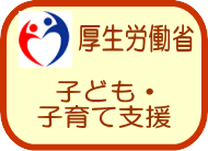厚生労働省 子ども・子育て支援