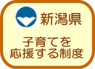 新潟県 子育てを応援する制度
