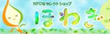 howagi_banner.jpg