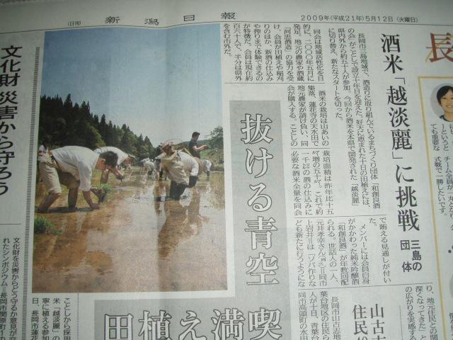 090512新潟日報記事