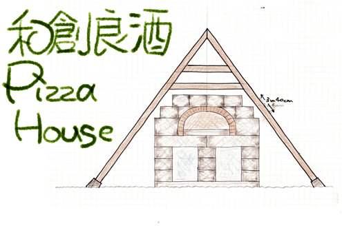 ピザ窯 イラスト01