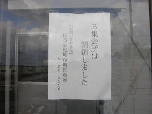 仮設状況 002縮�.JPG